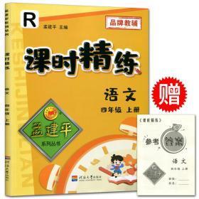 孟建平系列丛书:课时精练·语文四年级·上