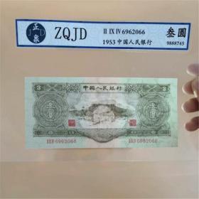 第二套 人民币苏三元绿三 水印晰 权威认证 扫码可查询,