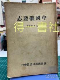 中国矿产志