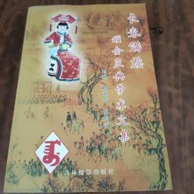 长春满族颁金庆典学术文集(2-2)