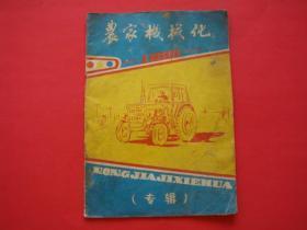 农家机械化(专辑)拖拉机驾驶员年审安全技术教育专辑