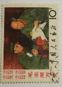 信销邮票  文2 坐双人