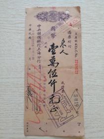民国时期,中央储备银行上海分行支票,加盖有日本三菱银行章及汪伪时期的华中电气通信股份有限公司章。