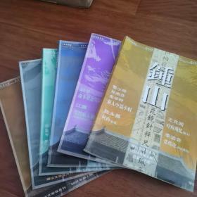 钟山(文学双月刊)