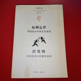 血酬定律  潜规则  中国历史中的真实游戏