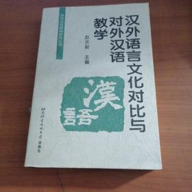 汉外语言文化对比与对外汉语教学