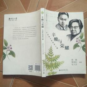 辛酸与荣耀——中国科学的诺奖之路   原版全新
