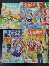 江苏版少年文艺杂志,2012年5,9,12,共3期合售,有有小河丁丁,彭学军,薛涛,两色风景,巩高峰作品。也可单买某一本,下单改价。