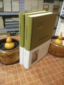 中国哲学简史  三松堂全集  第三版 第八卷  布面精装本 一版二印