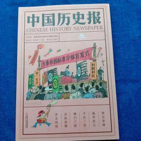 中国历史报·秦