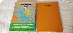 1984年平凡社《世界大地图帐》大6开精装,附一张特大图