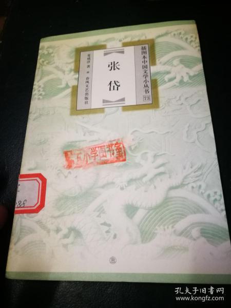 插图本中国文学小丛书:张岱    (馆藏)