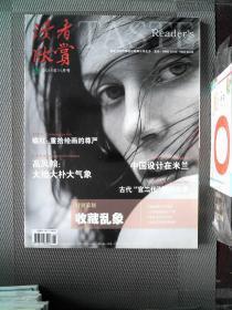 读者欣赏 2011.11