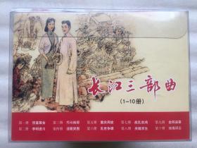 《长江三部曲》32开连环画(2-10)