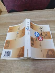 《中学生名著导读》新e6