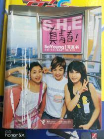 S.H.E 真青春!:So Young!写真书  / /