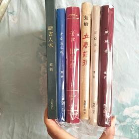 董桥全集《一纸平安》 《英华沉浮录全六本》《清白家风》《景泰蓝之夜》《橄榄香》《立春前后》《旧日红》《今朝风日好》《记得》《这一代的事》《白描》《青玉案》《记忆的脚注》《绝色》《从前》《读书人家》《小品一二卷》《墨影呈祥》《书城黄昏即事》共25本