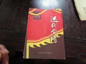 京剧:还我台湾