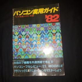 潘康实用指南(无线电技术1982年4月)别册
