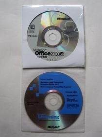 【电脑软件】Microsoft Office2000 + Microsoft Licensing(2碟合售 Office2000有安装序列号)详见图片