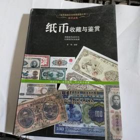 纸币玄机:纸币收藏与鉴赏
