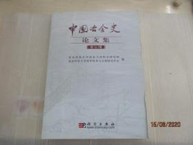 中国冶金史论文集(第4辑)