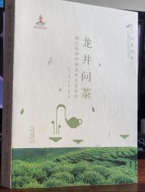 龙井问茶:浙江杭州西湖龙井文化系统