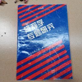 修辞学专题研究