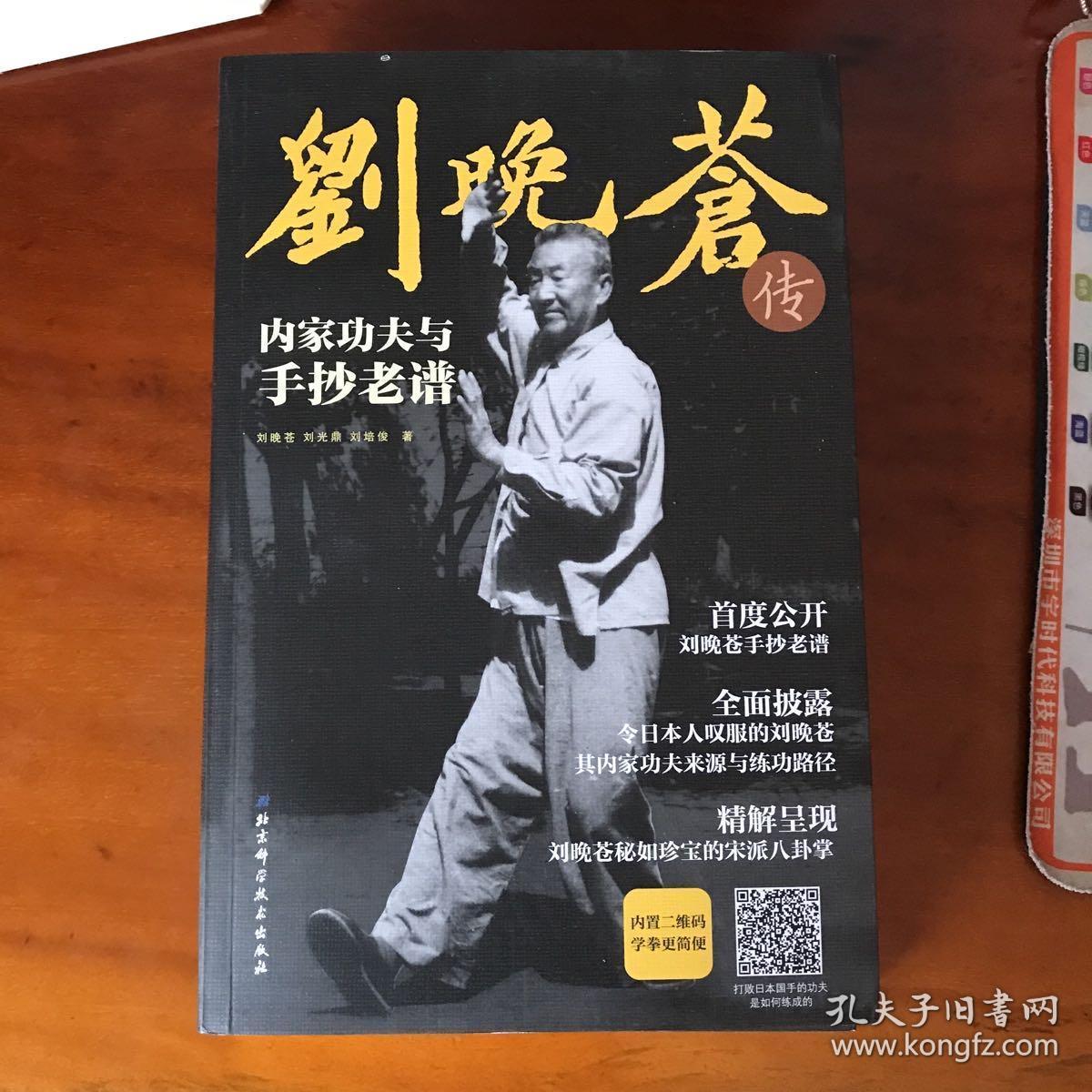 刘晚苍传内家功夫与手抄老谱