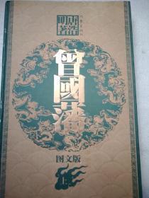 曾国藩图文版 (上)【精装】