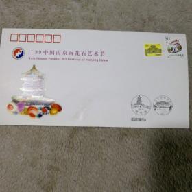 99中国南京雨花石艺术纪念封