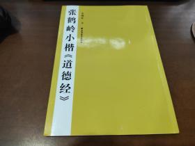 张鹤岭小楷《道德经》