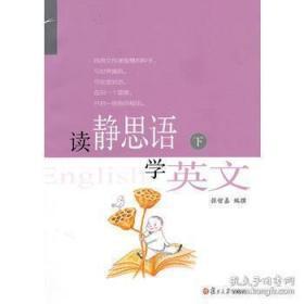 读静思语,学英文(下)(慈济宗门丛书)   张哲嘉编撰  复旦大学出版社