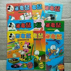 米老鼠 1994.7.8.9.10.11.12  1995 2.3.5  共9册合售