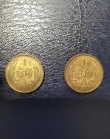 1985年一角硬币2枚