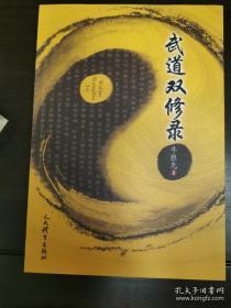武道双修录