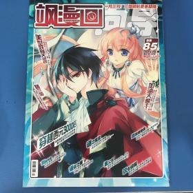 飒漫画向导2012年8月总第85期