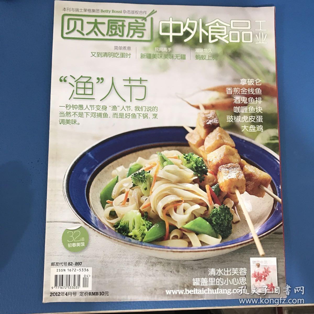贝太厨房 中外食品工业 2012年4月号