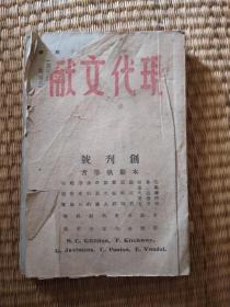 珍稀创刊号――民国三十五年现代文献