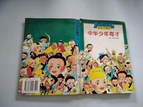 彩色卡通画:中华少年奇才( 下)