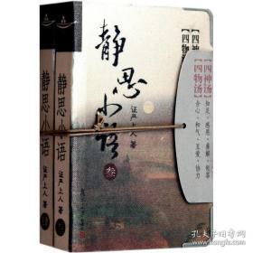 静思小语(叁、肆,套装共2册)   释证严著  复旦大学出版社