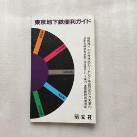 东京地下铁便利(日文版)