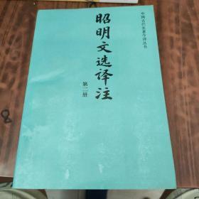昭明文选译注(第二册)(2-2)