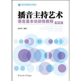播音主持艺术语言基本功训练教程(第4版)/赵秀环 著/ 中国传媒大学出版社9787565716645