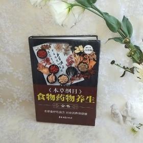 《本草纲目》食物药物养生全书—超值全彩白金版