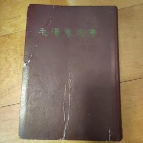 毛泽东选集(一卷本)繁体竖版 66年1版1印