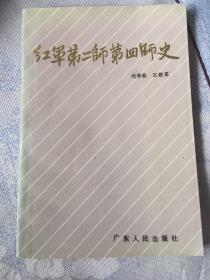 红军第二师第四师历史(南昌、广州起义保存下来部队成立)