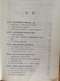 抗日战争时期国民政府对日防空研究(1931—1945)