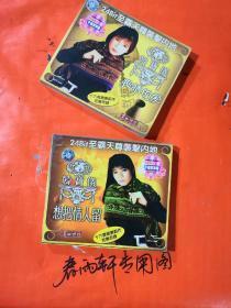 《想把情人留》《痴情的爱》 韩宝仪专辑 两盘合售—— CD光盘 正版已拆封 (春雨轩收藏 正版 CD VCD DVD 碟片 光盘 电影 唱片 武术片 纪录片 晚会系列)