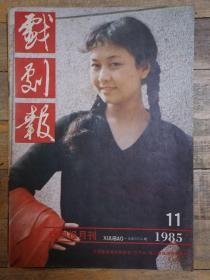 戏剧报(1985年第十一期)